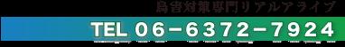 TEL 06-6372-7924